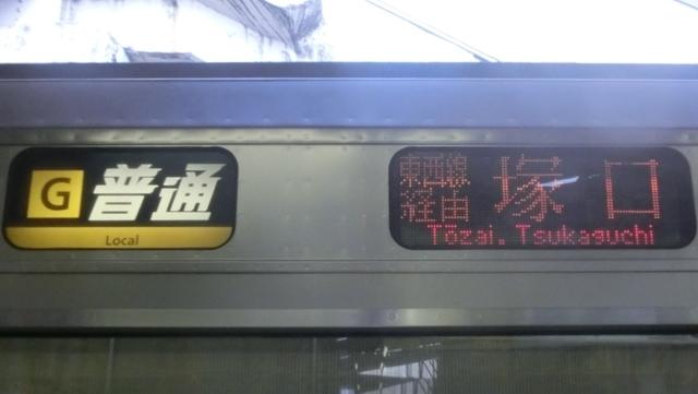 JR207系 [G]普通|東西線経由塚口