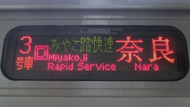 JR205系 [D]みやこ路快速|奈良