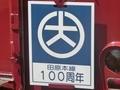 田原本線100周年HM