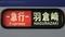南海7100系 ―急行―|羽倉崎