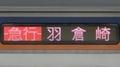 南海8000系 ―急行―|羽倉崎