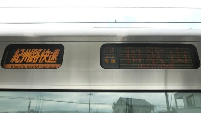JR225系 紀州路快速|和歌山