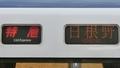 JR281系 特急|日根野