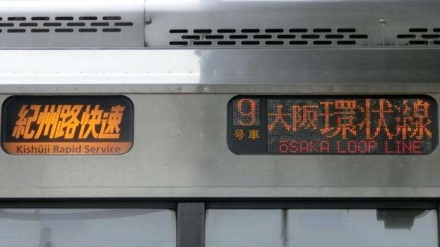 JR225系 紀州路快速 大阪環状線