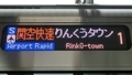 JR225系 [S]関空快速|りんくうタウン