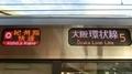 JR223系 [R]紀州路快速|大阪環状線