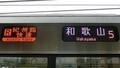 JR223系 [R]紀州路快速|和歌山