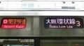JR223系 [O]関空快速|大阪環状線
