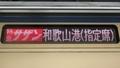 泉北12000系 特急サザン|和歌山港(指定席)