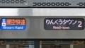 JR223系 [S]関空快速|りんくうタウン