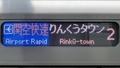 JR225系 関空快速|りんくうタウン