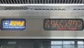 JR223系 関空快速|りんくうタウン