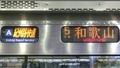 JR225系 [A]紀州路快速|和歌山