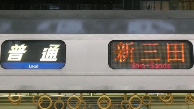 JR207系 普通|新三田