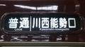 阪急5100系 普通|川西能勢口