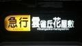 阪急5100系 急行|雲雀丘花屋敷