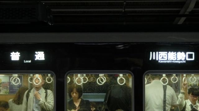 阪急一般車 普通|川西能勢口
