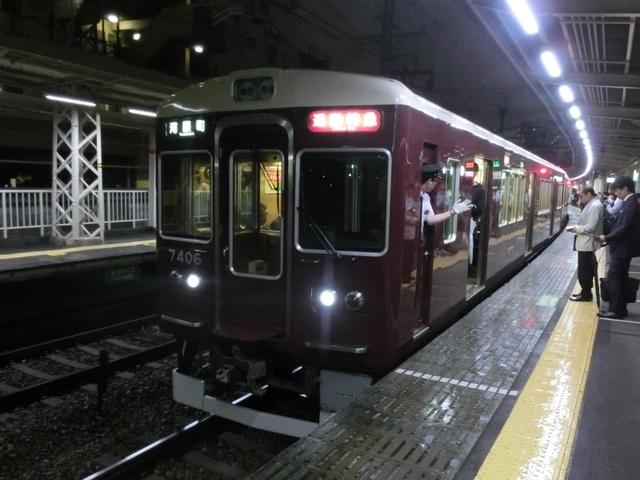 阪急7300系 阪急京都線通勤特急