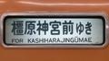 近鉄12200系 橿原神宮前ゆき