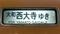 近鉄12200系 大和西大寺ゆき