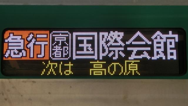 京都市交通局10系 急行 京都国際会館