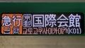京都市交通局10系 急行|京都国際会館