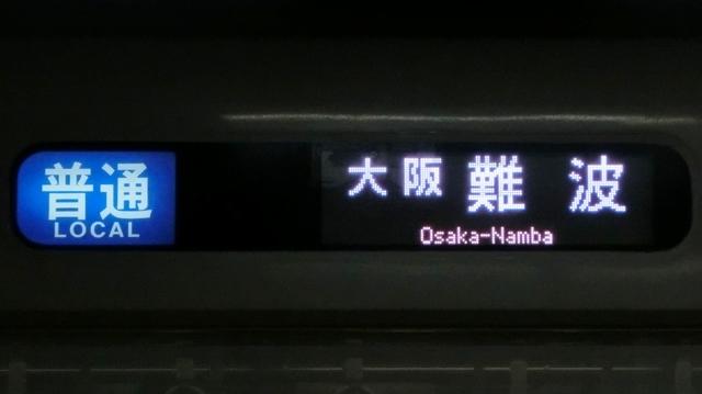 近鉄シリーズ21 普通 大阪難波