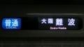 近鉄シリーズ21 普通|大阪難波