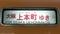 近鉄12200系 ノンストップ大阪上本町ゆき