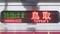 JRキハ189系 はまかぜ|鳥取