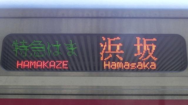 JRキハ189系 はまかぜ|浜坂