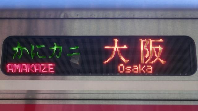 JRキハ189系 かにカニはまかぜ|大阪