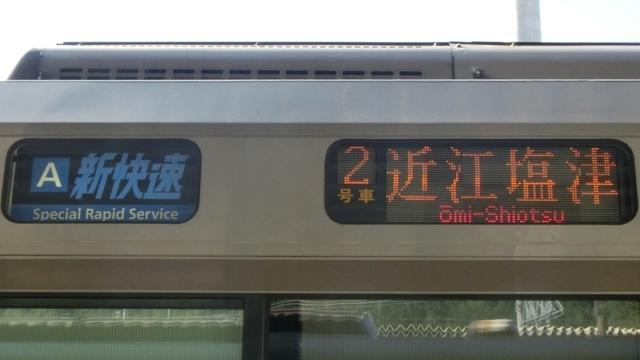 JR223系 [A]新快速 近江塩津