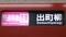 京阪8000系 快速特急 洛楽|出町柳