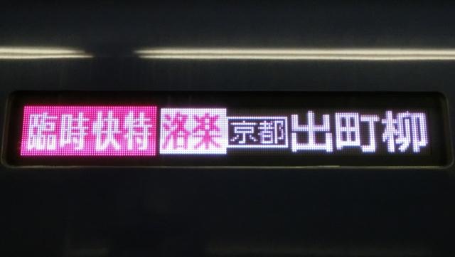 京阪3000系 臨時快特洛楽|京都出町柳
