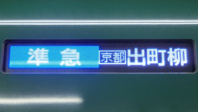 京阪一般車 準急 京都出町柳