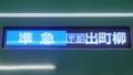 京阪一般車 準急|京都出町柳