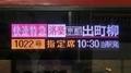 京阪8000系 快速特急洛楽 京都出町柳