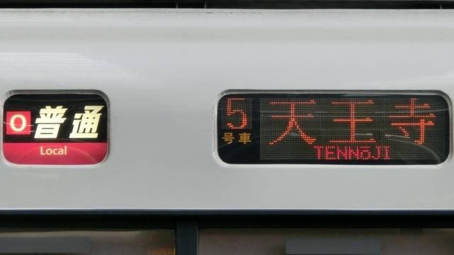 JR221系 [O]普通 天王寺