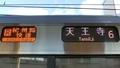 JR223系 [R]紀州路快速|天王寺