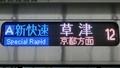 JR225系 [A]新快速|京都方面草津