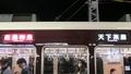 阪急一般車 直通特急|天下茶屋