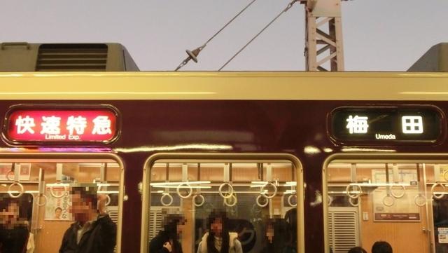 阪急一般車 快速特急|梅田