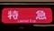 阪急9300系 特急