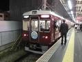 阪急7000系 阪急京都線直通特急