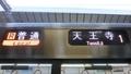 JR223系 [R]普通|天王寺