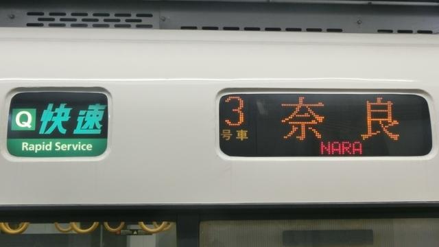 JR221系 [Q]快速 奈良