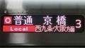 JR323系 [O]普通|西九条・大阪方面京橋