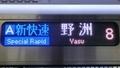 JR225系 [A]新快速|野洲