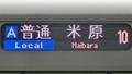 JR225系 [A]普通|米原